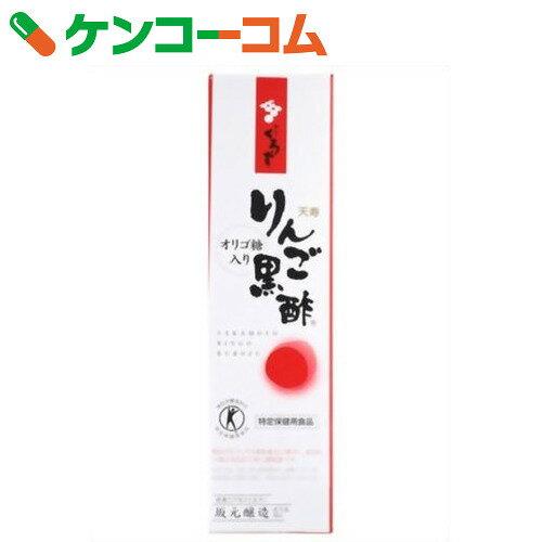 天寿りんご黒酢 700ml【送料無料】