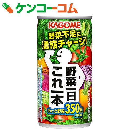カゴメ 野菜一日これ一本 190g×30缶【送料無料】