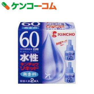 水性kinchorikiddo 60日无香料更换液2个装[蚊子捕捉者更换液体杀虫剂杀虫剂杀虫剂驱除]