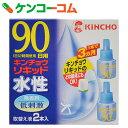 水性キンチョウリキッド 90日 無香料 取替え液 2個入[キンチョウリキッド 殺虫剤リキッドタイプ]