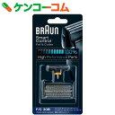 ブラウン シェーバー 替刃(網刃+内刃セット) F/C30B[電気シェーバー BS 替え刃 ブラウン Braun]【送料無料】
