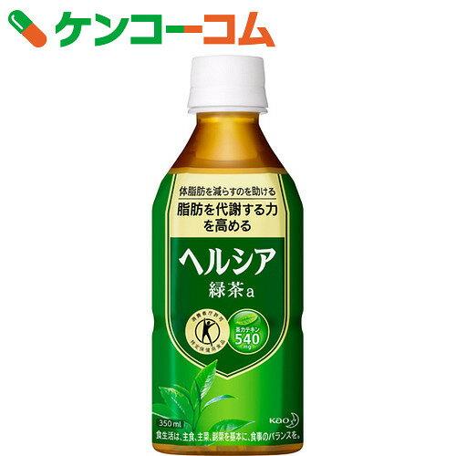 ヘルシア緑茶 350ml×24本【送料無料】