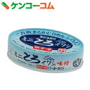 千葉産直 房総漁師村 ミニとろイワシ 100g[いわし缶詰]