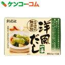 創健社 洋風だし一番(化学調味料無添加) 8g×10袋[ケンコーコム 創健社 スープの素(洋風だし)]