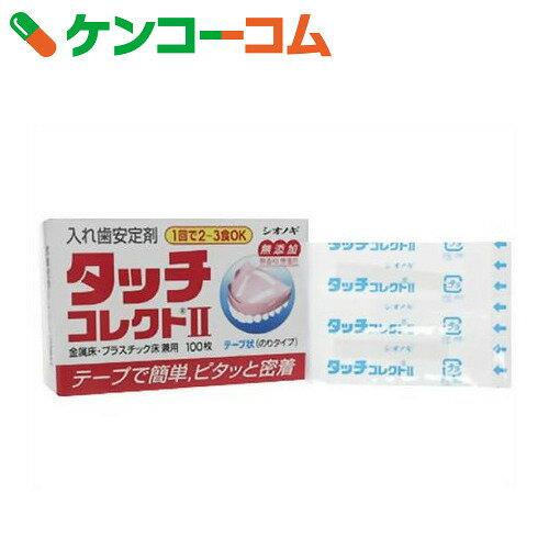 タッチコレクトII 100枚入[コレクトシリーズ 入れ歯安定剤]【あす楽対応】