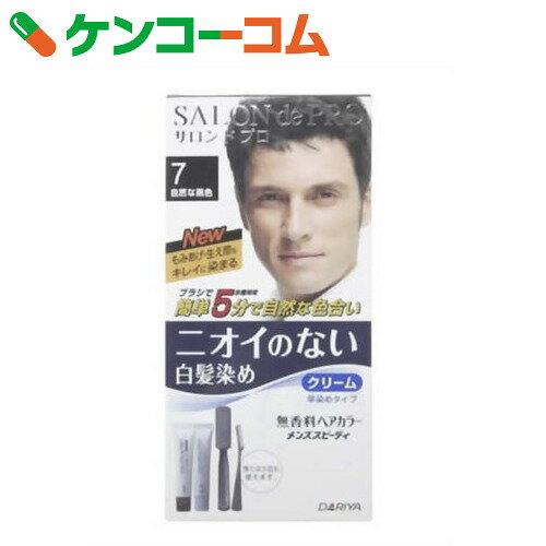 サロンドプロ 無香料ヘアカラー メンズスピーディ (自然な黒色)