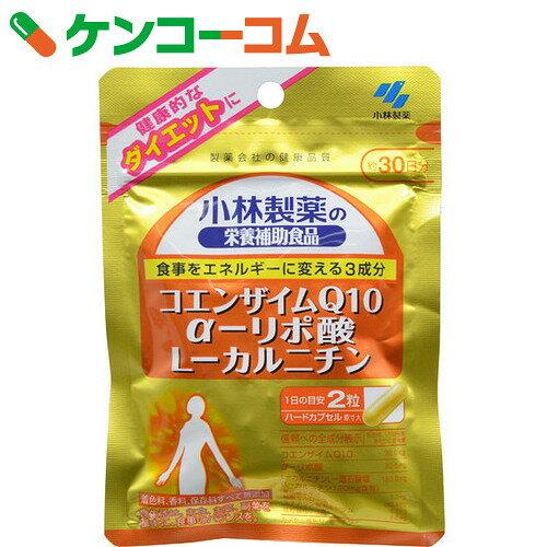 小林製薬 CoQ10 α-リポ酸 L-カルニチン 60粒
