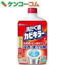 洗たく槽カビキラー 550g[ケンコーコム カビキラー 洗濯槽クリーナー]【by01】