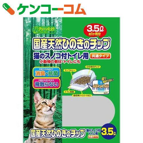 クーリンミュウ 国産天然ひのきのチップ 3.5L[猫砂・ネコ砂(ひのき)]【あす楽対応】