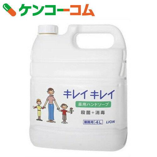 キレイキレイ 薬用ハンドソープ 業務用 4L【送料無料】