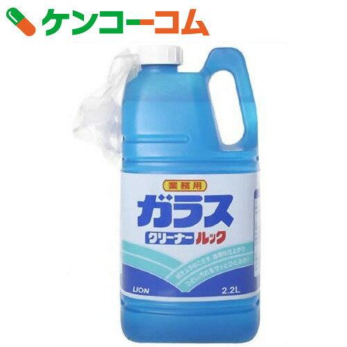 業務用 液体ガラスクリーナールック 2.2L