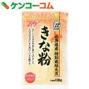 ご当地自慢 北海道産 特別栽培大豆100%使用 きな粉 120g[ご当地自慢 きなこ(粉末)]