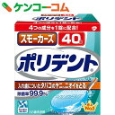 スモーカーズポリデント 40錠[ポリデント 入れ歯洗浄剤]【あす楽対応】
