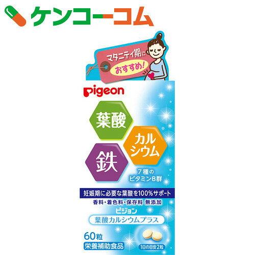 ピジョンサプリメント 葉酸カルシウムプラス 60粒【1_k】