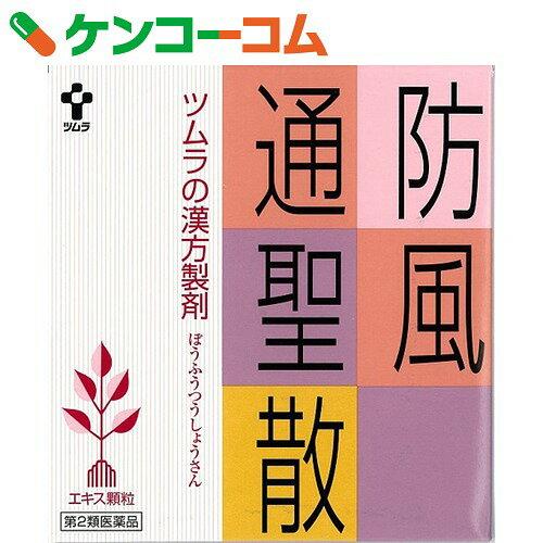 【第2類医薬品】ツムラ漢方 防風通聖散(1062) 64包【送料無料】