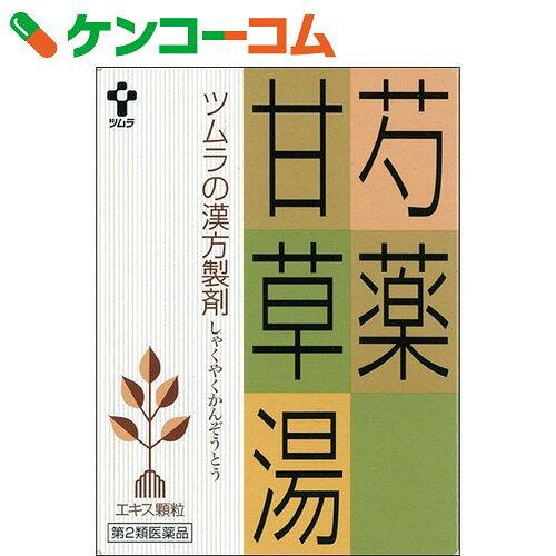 【第2類医薬品】ツムラ漢方 芍薬甘草湯(1068) 24包【8_k】