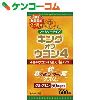 kinguobuukon 4大容量2个月份600粒[ukon粒]