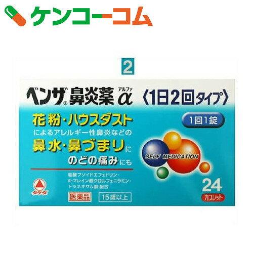 【第(2)類医薬品】ベンザ鼻炎薬α(1日2回タイプ) 24錠