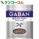 ギャバン ホワイトペパー ホール 袋 35g[ギャバン(GABAN) 胡椒(ペッパー)]【あす楽対応】