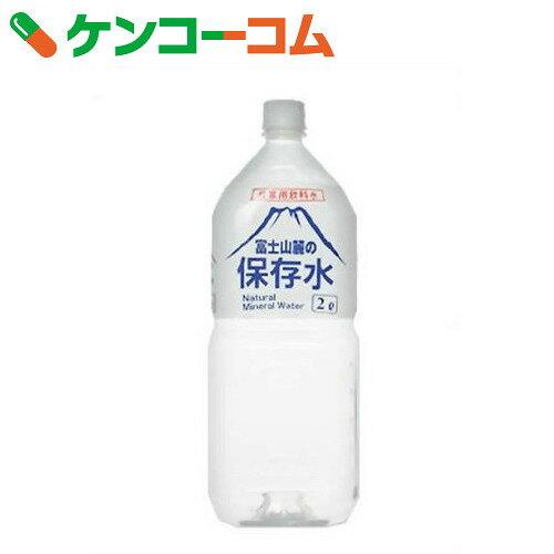 富士山麓の保存水 2L×6本【送料無料】