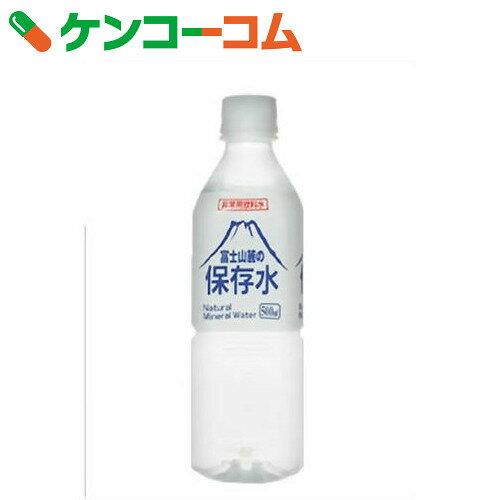 富士山麓の保存水 500ml×24本【送料無料】