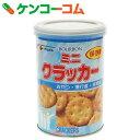 ブルボン 保存缶 ミニクラッカー 75g[クラッカー(非常食) 非常食 保存食 防災グッズ]