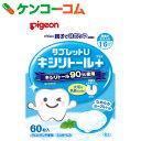 ピジョン 親子で乳歯ケア タブレットU なめらかヨーグルト味 60粒 1歳6ヶ月頃から[ピジョン 親子で乳歯ケア 乳歯ケア(…