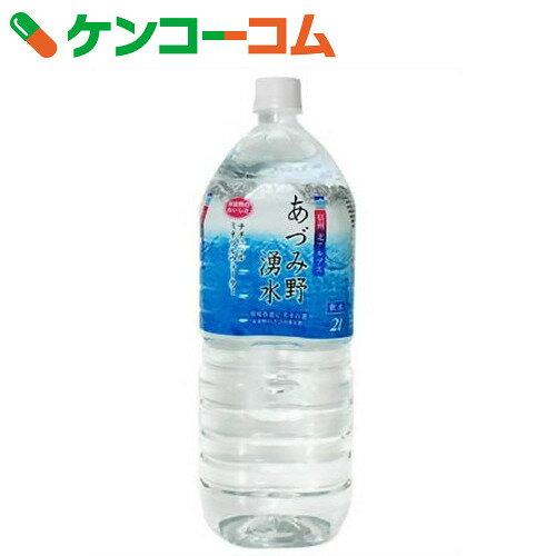 あづみ野湧水 2L×6本【送料無料】
