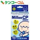 ミルトン CP チャイルドプルーフ 60錠[ミルトン 哺乳瓶洗浄]