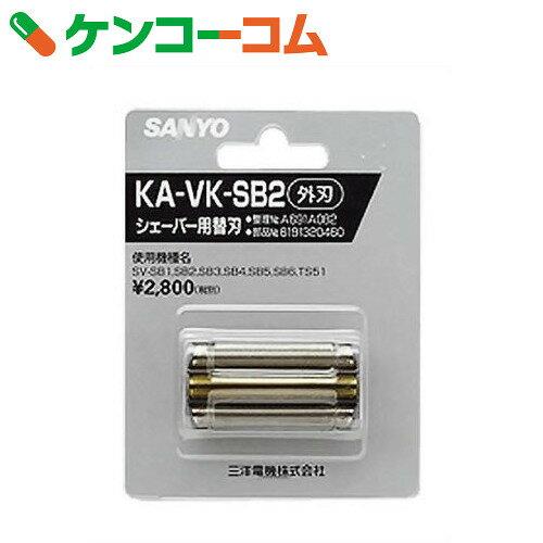 SANYO メンズシェーバー替刃(外刃) KA-VK-SB2【送料無料】