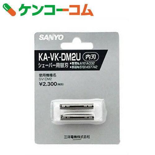 SANYO メンズシェーバー替刃(内刃) KA-VK-DM2U