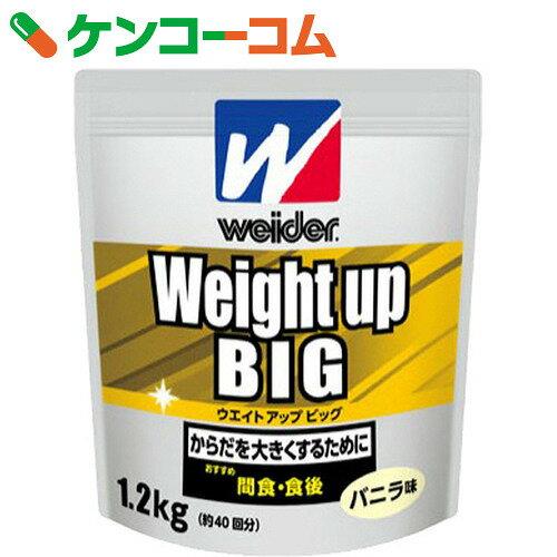 ウイダー ウエイトアップ ビッグ バニラ味 徳用1.2kg【送料無料】