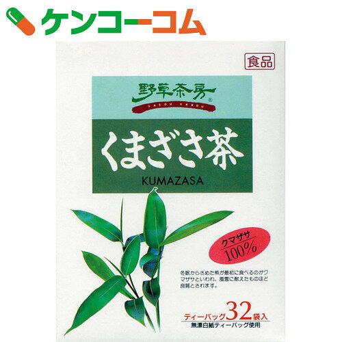 野草茶房 くまざさ茶 ティーバッグ 2g×32包[熊笹茶(クマザサ茶)]【あす楽対応】