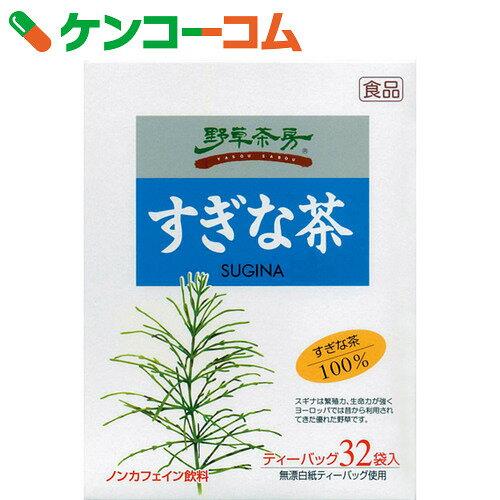 野草茶房 すぎな茶 ティーバッグ 3g×32包[スギナ茶(すぎな茶)]