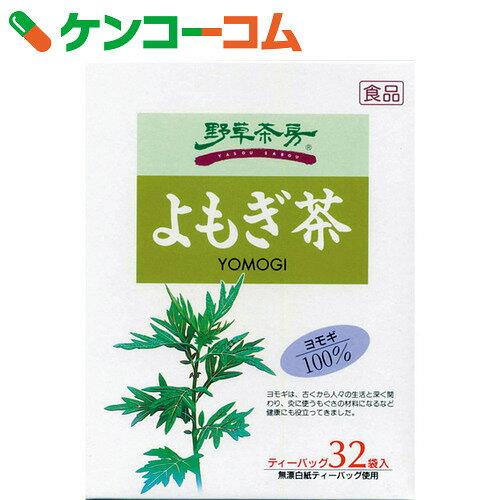野草茶房 よもぎ茶 ティーバッグ 2.5g×32包[よもぎ茶]【あす楽対応】
