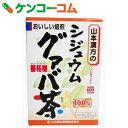 山本漢方 シジュウムグァバ茶 100% 3g×20包[グアバ茶]