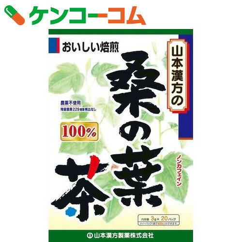 山本漢方 桑の葉茶 100% 3g×20包
