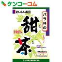 山本漢方 甜茶 100% 3g×20包[甜茶(お茶)]