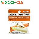 ユースキン リップケア 3.5g[ユースキン製薬 ユースキン 薬用リップクリーム]