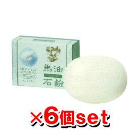 ソンバーユ 馬油石鹸 ヒノキの香り 85gx6個(薬師堂 馬油 石鹸 石けん せっけん)
