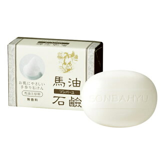 ▼P up to 36 times & coupon festival! Until 8/10 1:59 85 g of ▼ ソンバーユ horse oil soap (ソンバーユ temple dedicated to the Physician of Souls horse oil soap soap soap)