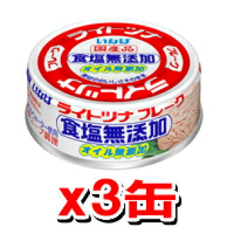 ▼P up to 36 times & coupon festival! Until 8/10 1:59 ▼ Inaba light tuna flake salt no addition three cans (canned Inaba Foods Co., Ltd. canned food tuna)