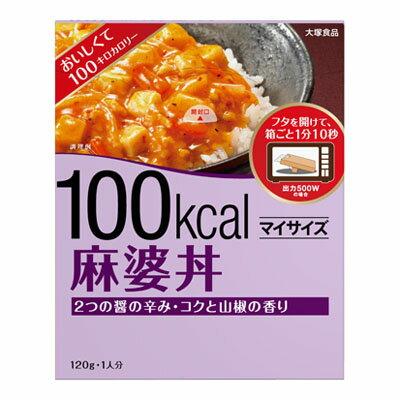 大塚食品 マイサイズ 麻婆丼 120g (レトルト食品 低カロリー カロリーコントロール ダイエット食品 置き換え ダイエット 食品 )