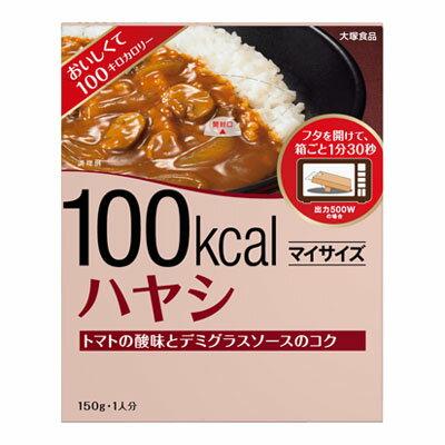 大塚食品 マイサイズ ハヤシ 150g (レトルト食品 低カロリー カロリーコントロール ダイエット食品 置き換え ダイエット 食品 )