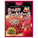 ハチ食品 たっぷりミートソース 285g (パスタソース スパゲティソース ハチ)