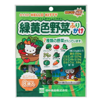 ▼P up to 36 times & coupon festival! Sprinkle ▼ Hello Kitty green vegetable until 8/10 1:59; 16 g (containing eight bags) [baby food Kitty]