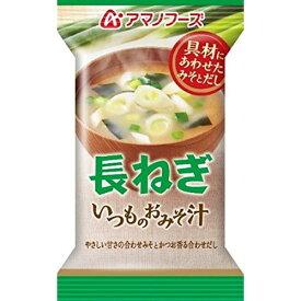 アマノフーズ いつものおみそ汁 長ねぎ (インスタント味噌汁 インスタントみそ汁 即席味噌汁 即席みそ汁 フリーズドライ 味噌汁 ドライフード インスタント食品)