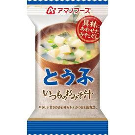 アマノフーズ いつものおみそ汁 とうふ (インスタント味噌汁 インスタントみそ汁 即席味噌汁 即席みそ汁 フリーズドライ 味噌汁 ドライフード インスタント食品)