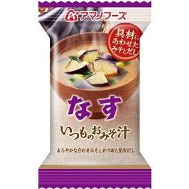 アマノフーズ いつものおみそ汁 なすx10個 (インスタント味噌汁 インスタントみそ汁 即席味噌汁 即席みそ汁 フリーズドライ 味噌汁 ドライフード インスタント食品)