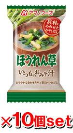 アマノフーズ いつものおみそ汁 ほうれん草x10個 (インスタント味噌汁 インスタントみそ汁 即席味噌汁 即席みそ汁 フリーズドライ 味噌汁 ドライフード インスタント食品)